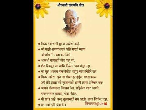 Miracle Of Swami Samarth Tarak Mantra शर सवम समरथ महरज यच चमतकर व तरक मतर