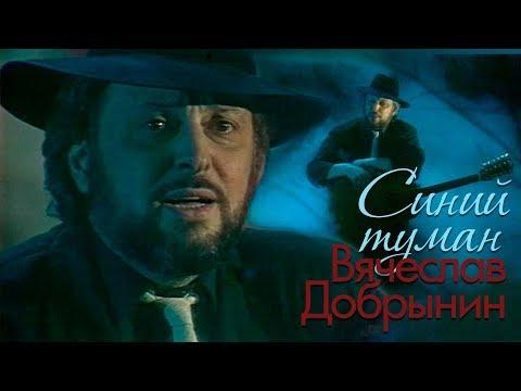 Вячеслав Добрынин - Синий туман, 1989 (ремастеринг)
