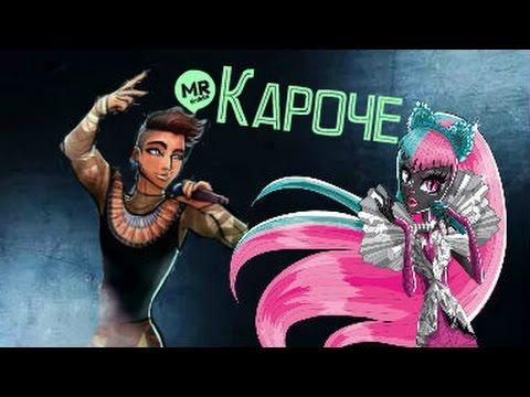 Monster High.Клип с Кети Нуар( и Фараононом) №6.#Кароче