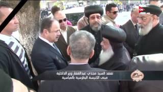 ست الحسن: تفقد وزير الداخلية اللواء مجدي عبدالغفار لمبنى الكنيسة البطرسية بالعباسية