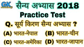 Mock Test | सैन्य अभ्यास 2018 | Military Exercise 2018 | General Awareness | SSC, RPF, UP POLICE