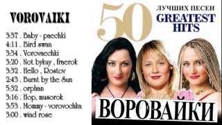 Download Vorovaiki ( Воровайки ) Greatest Hits || Best Songs Of Vorovaiki ( Воровайки ). Mp3 and Videos