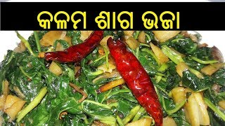 କଳମ ଶାଗ ଭଜା | Kalama Saga Bhaja | Kalama Saga Bhaja in Odia | Kalmi Saag Bhaja Recipe  | ODIA FOOD