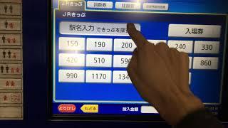 【JR西日本テクシア】【券売機シリーズ】伯耆大山駅のHT50型自動券売機で駅名入力からApple PayのSuicaで乗車券(おとな860円区間)を購入してみた