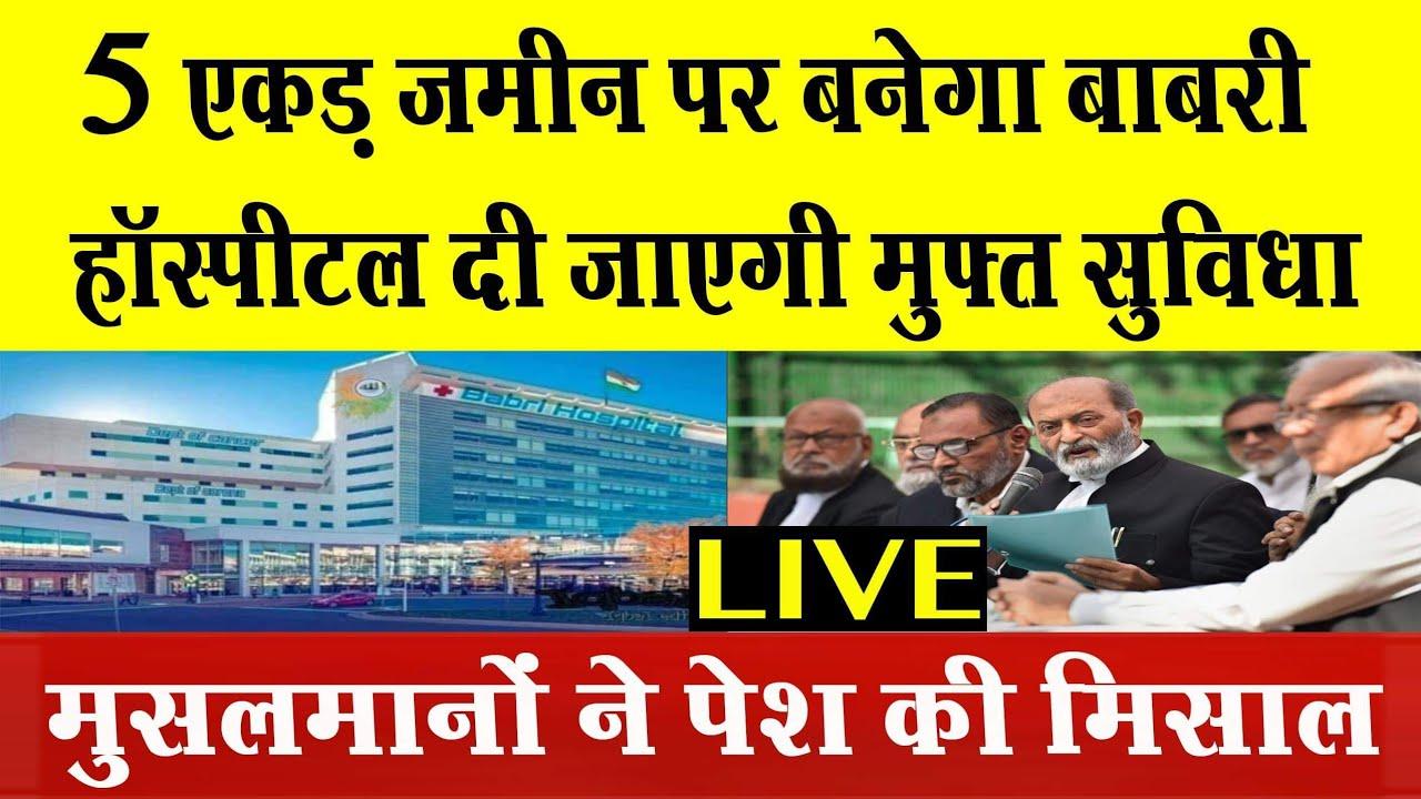 AIMPLB का बेहतरीन फैसला, अयोध्या में बनेगा बाबरी हॉस्पिट