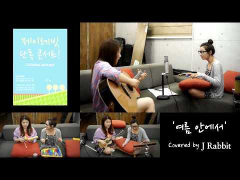 J Rabbit / 제이레빗 - 여름안에서 (Cover)