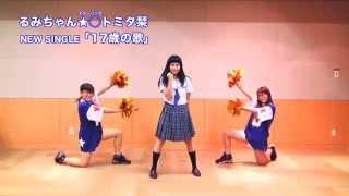 トミタ栞 - エ・ネ・ト・カ・ネーション