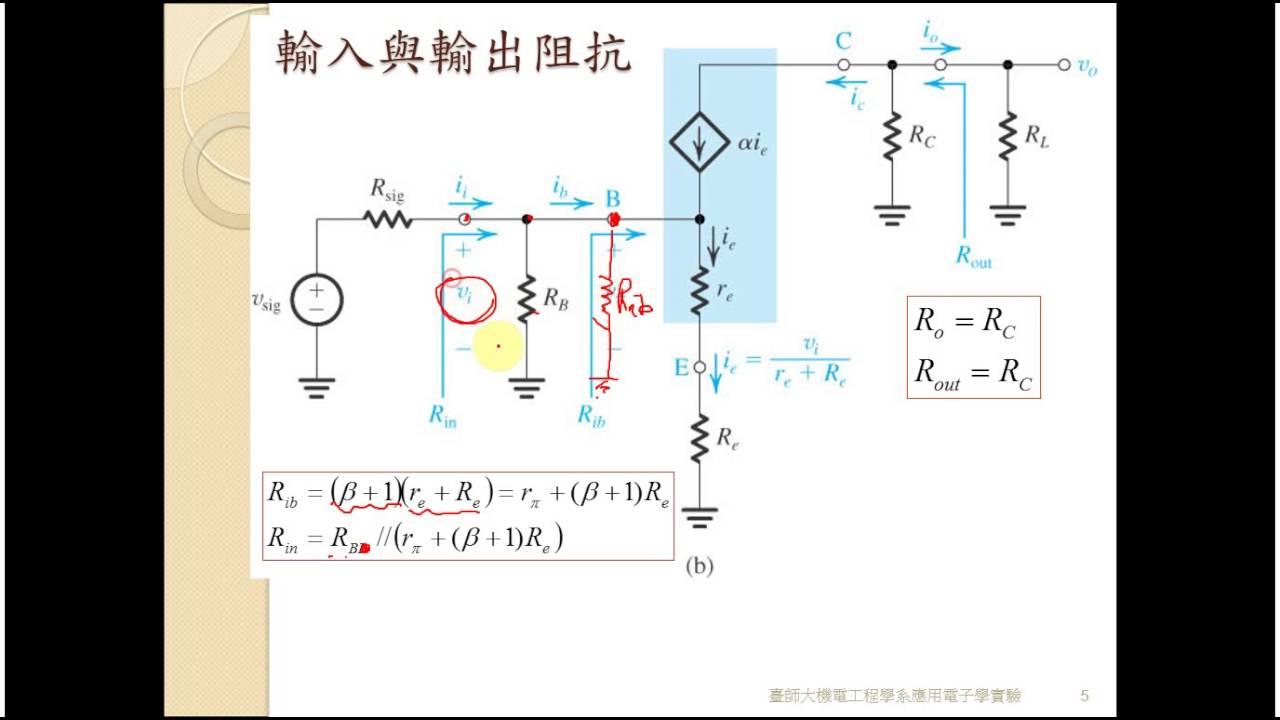 電子學BJT14 共射極放大器加射極電阻 - YouTube