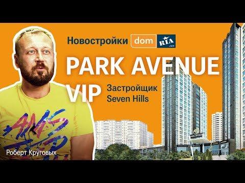 Обзор ЖК Парк Авеню (ЖК PARK AVENUE VIP)