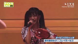 TOKYO MX 毎週土曜4時〜放送。アイドル専門番組。 おはよう!アイドルヒルズREMIX.