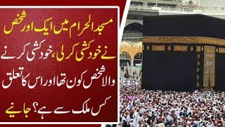Another man commits suicide in masjid al haram who was a suicide attacker