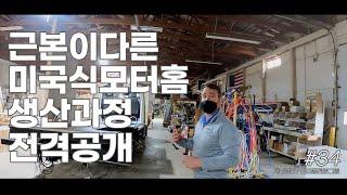 [제너럴RV공식채널] 근본이다른 미국식모터홈 생산과정 전격공개