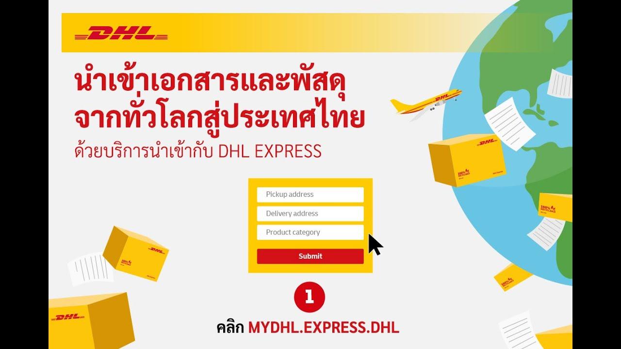 บริการนำเข้ากับ DHL Express: ขั้นตอนการนำเข้าเอกสารและพัสดุจากทั่วโลกมาไทย ทำได้เองผ่านเว็บไซต์!
