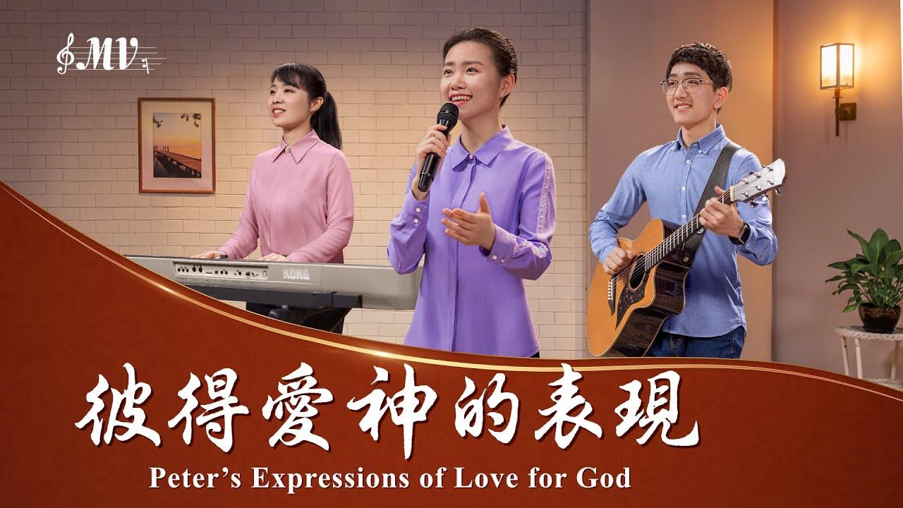 基督教会歌曲《彼得爱神的表现》【诗歌MV】