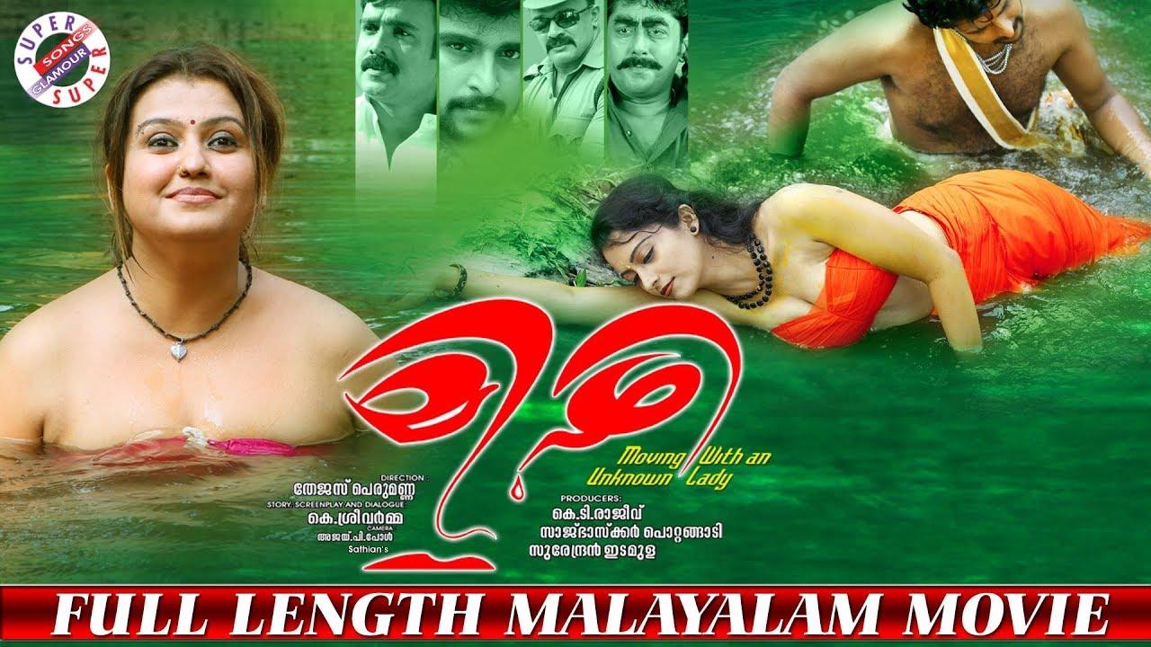 Download Mizhi Malayalam Latest Movie   Biyon   Sona   New Uploads