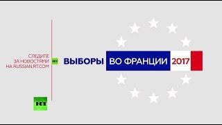 Президентская гонка во Франции: RT выбирает (ПРОМО)