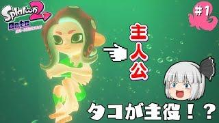 (ゆっくり実況)タコが主役のスプラトゥーンpart1☆オクト・エキスパンション[Splatoon2]