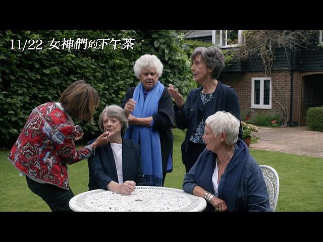 11/22《#女神們的下午茶》正式預告|四大英國女星首度笑談藝界人生