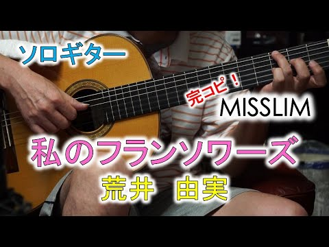 """ソロギター """"私のフランソワーズ"""" 荒井由実 MISSLIM, Solo-Guitar """"Watashi No Francoise"""" Yumi Arai With Masaru Kohno"""