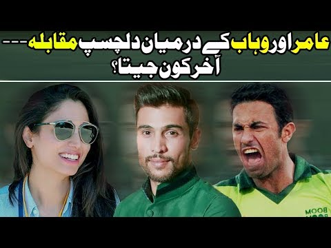Sawal Cricket Ka Episode 1 - Mohammad Amir And Wahab Riaz | PCB