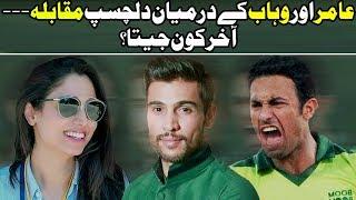 Gambar cover Sawal Cricket Ka Episode 1 - Mohammad Amir and Wahab Riaz | PCB