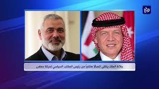 جلالة الملك يتلقى اتصالاً هاتفياً من رئيس المكتب السياسي لحركة حماس