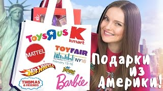 Подарки из Америки! New York Toy Fair 2016