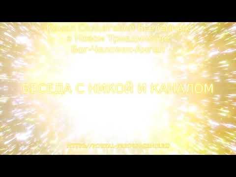 Беседа с Никой и Каналом 02.08.2019. Канал Создателей Вселенных в Новом Триединстве