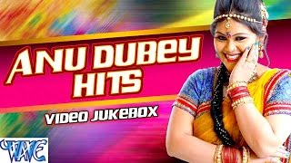 अनु दुबे हिट्स || Anu Dubey Hits || Video Jukebox || Bhojpuri Hit Songs 2015 new