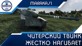 Читерский твинк жестко нагибает на картоне world of Tanks
