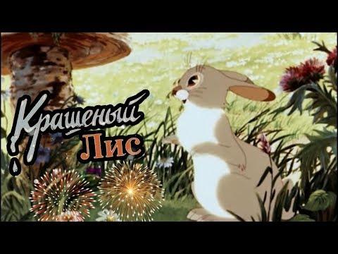 Смотреть мультфильм крашеный лис онлайн