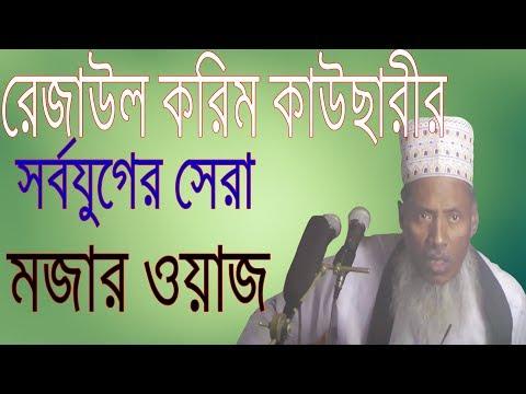 A Kemon Waz -  Maulana Rezaul Karim Kawsari  রেজাউল করিম কাউছারী New Update Waz 2018