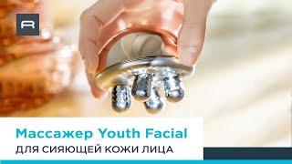 Массажер Rowenta Youth Facial Massager Антивозрастной уход для красивой сияющей кожи