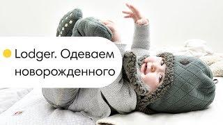 Как одеть новорожденного зимой? Lodger, часть 1