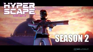 Hyper scape(ハイパースケープ) シーズン2 ゲーム内トレーラー