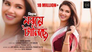 Download lagu Morome Tanise    Richa Bharadwaj    Chinmoy Kaushik    Joy Nirvan    Pranoy Dutta   