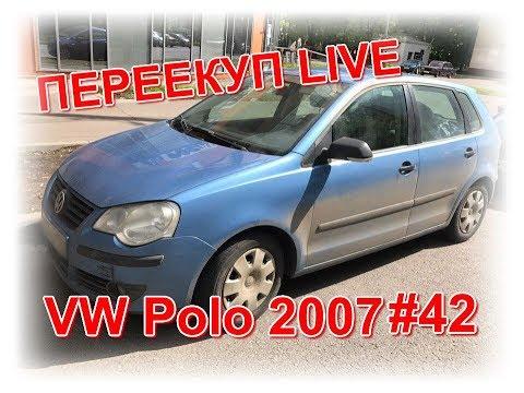 Перекуп LIVE # 42-1 VW Polo 2007 Нижний Новгород
