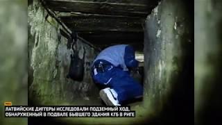 Подземный ход под бывшим зданием КГБ в Риге обнаружили диггеры