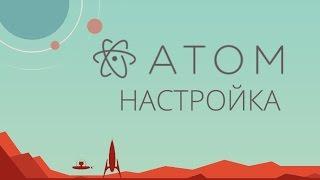#2. Настройка текстового редактора Atom
