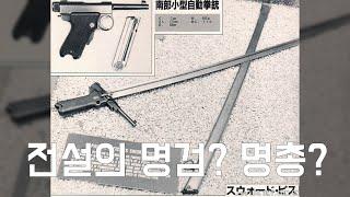 올드 비비탄총 남부 14년식 권총 (marui namb…