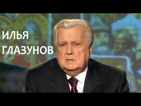 Линия жизни.  Илья Глазунов. Канал Культура