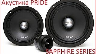 Pride Car Audio Sapphire series test S6.5 & S8