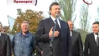 Янукович в Приморске(, 2009-10-19T06:31:24.000Z)
