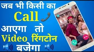 rohit please pickup the phone ringtone free download