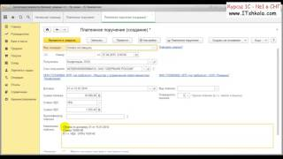 1С Бухгалтерия Платежка и выгрузка в клиент-банк Часть 1 Курсы программирования отзывы Курс 1с киев