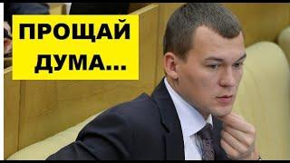 """Как """"губернатор"""" Дегтярев с Думой прощался уехав в Хабаровск... Володин пожелал """"удачи""""..."""