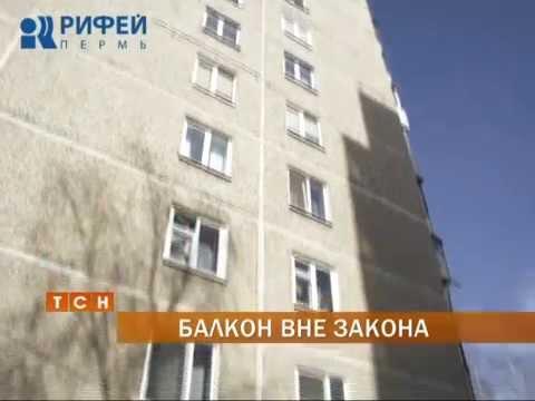 Суд обязал одну из пермских семей снести недавно возведенный балкон