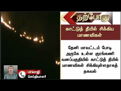 Students caught on wild fire in Theni | #Students #WildFire