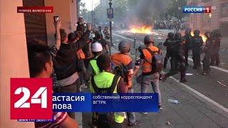 Смотреть видео Полицейские отступают: в столице Каталонии идет настоящая уличная война - Россия 24 онлайн