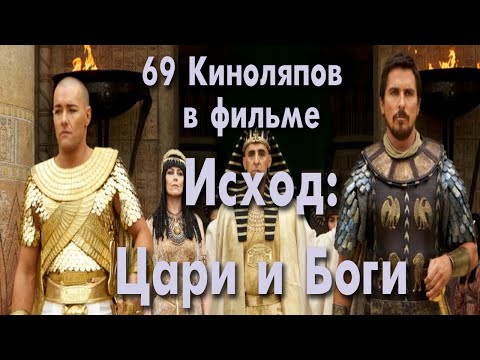 69 КиноЛяпов в фильме Исход: Цари и боги | KinoDro